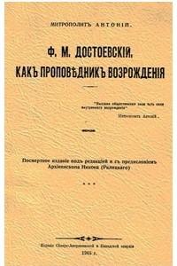 Достоевский как проповедник Возрождения