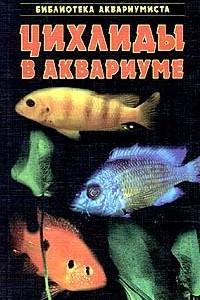 Цихлиды в аквариуме