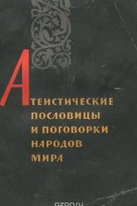 Атеистические пословицы и поговорки народов мира