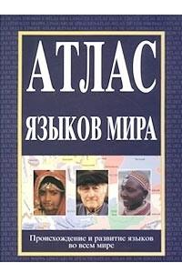 Атлас языков мира. Происхождение и развитие языков во всем мире