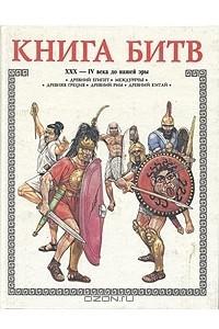 Книга битв. XXX-IV века до нашей эры
