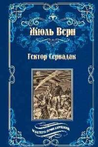 Гектор Сервадак
