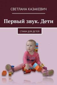 Первый звук.Дети. Стихи для детей