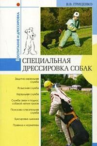 Специальная дрессировка собак