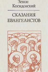 Сказания евангелистов