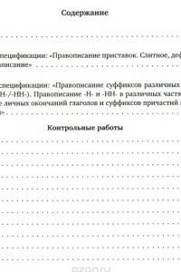 ОГЭ в 2016 году. Русский язык. Задания 4-5 (орфография). Рабочая тетрадь