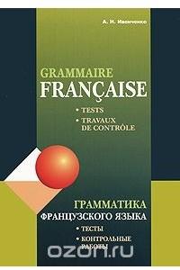 Grammaire francaise: Tests, travaux de controle / Грамматика французского языка. Тесты и контрольные работы