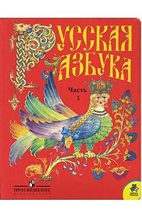 Русская азбука. 1 класс. В 2 частях. Часть 1