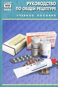 Руководство по общей рецептуре. Учебное пособие для медицинских училищ и колледжей