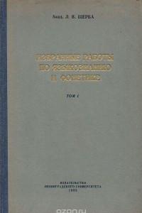 Избранные работы по языкознанию и фонетике. Том 1