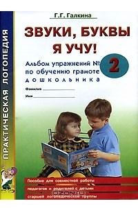 Звуки, буквы я учу! Альбом упражнений №2 по обучению грамоте дошкольника
