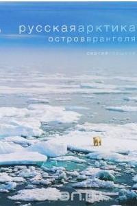 Русская Арктика. Остров Врангеля