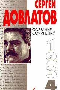 Полное собрание сочинений в 4-х томах. Том 4