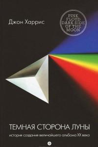 Темная сторона Луны. История создания величайшего альбома ХХ века
