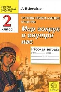 Основы православной культуры. 2 класс. Рабочая тетрадь