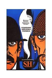 Озарения Шерлока Холмса