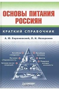 Основы питания россиян