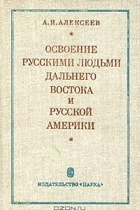 Освоение русскими людьми Дальнего Востока и Русской Америки до конца XIX века
