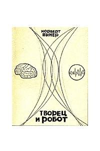 Творец и робот