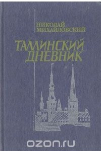 Таллинский дневник