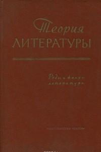 Теория литературы. Книга 2. Роды и жанры литературы