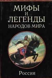 Мифы и легенды народов мира. Россия