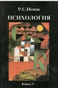 Психология. В 3 кн. Книга 3. Психодиагностика :  Учебник для студентов