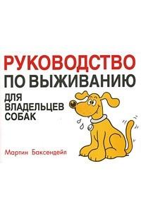 Руководство по выживанию для владельцев собак