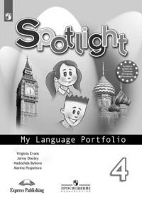 Английский язык. Языковой портфель. 4 класс