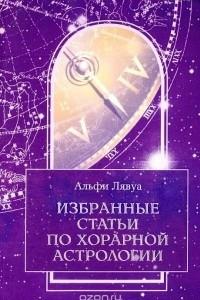Избранные статьи по хорарной астрологии