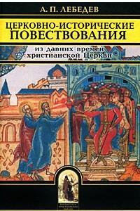 Церковно-исторические повествования. Из давних времен христианской Церкви