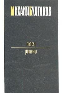 Михаил Булгаков. Пьесы. Романы