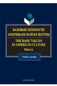 Базовые ценности американской культуры / The Basic Values in American Culture: Privacy