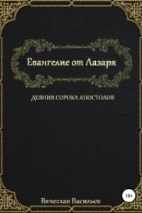 Евангелие от Лазаря. Деяния сорока апостолов