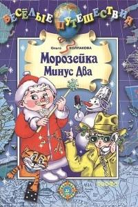 Морозейка Минус Два