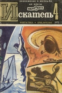 Искатель, №4, 1973