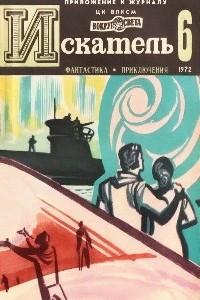 Искатель, №6, 1972