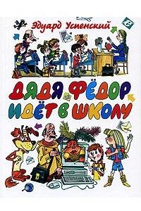 Дядя Федор идет в школу, или Нэнси из Интернета в Простоквашино