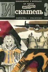 Искатель, №3, 1972