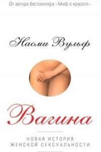 Вагина. Новая история женской сексуальности