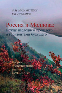 Россия и Молдова: между наследием прошлого и горизонтами будущего