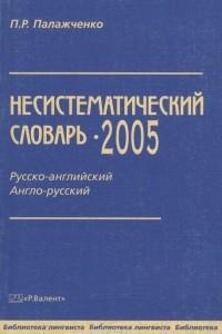 Несистематический словарь-2005. Русско-английский англо-русский
