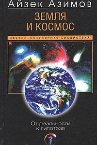 Земля и космос. От реальности к гипотезе