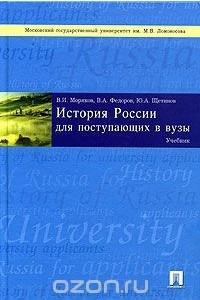 История России для поступающих в вузы. Учебник