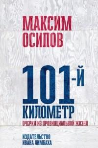 101-й километр: очерки из провинциальной жизни