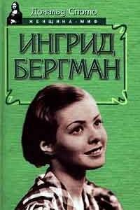 Ингрид Бергман