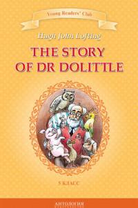 The Story of Dr Dolittle / История доктора Дулиттла.5 класс
