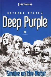 История группы Deep Purple: Smoke on the Water