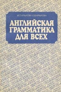 Английская грамматика для всех