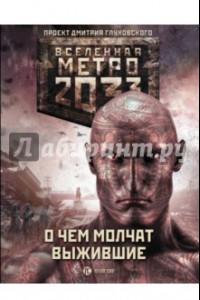 Метро 2033: О чем молчат выжившие